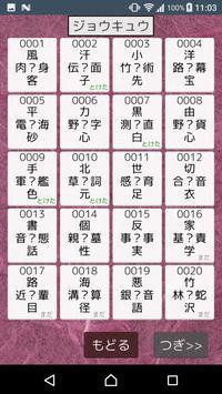 【漢字パズル460問】二字熟語穴埋めパズル ~ニジウメ~ screenshot 4