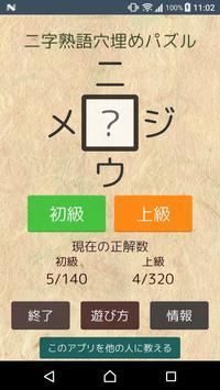 【漢字パズル460問】二字熟語穴埋めパズル ~ニジウメ~ poster