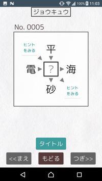 【漢字パズル460問】二字熟語穴埋めパズル ~ニジウメ~ screenshot 1