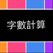 字數計算 icon