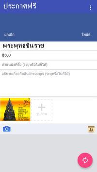 ขายของ apk screenshot