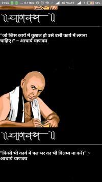 Chanakya Neeti : चाणक्य नीति (Chanakya Niti) screenshot 3