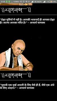 Chanakya Neeti : चाणक्य नीति (Chanakya Niti) screenshot 1