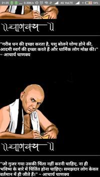 Chanakya Neeti : चाणक्य नीति (Chanakya Niti) screenshot 2
