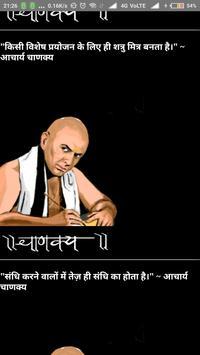 Chanakya Neeti : चाणक्य नीति (Chanakya Niti) screenshot 4