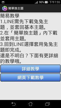 簡單換主題 apk screenshot