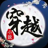 穿越言情小说2013排行 icon