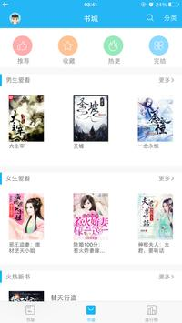 穿越言情小说2013排行 screenshot 1