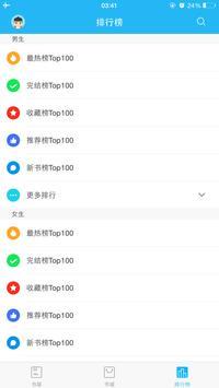 穿越言情小说2013排行 screenshot 2