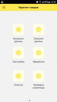 Персональный ТСД 1С 8.3 (ПЕРЕЕХАЛО приложение) apk screenshot