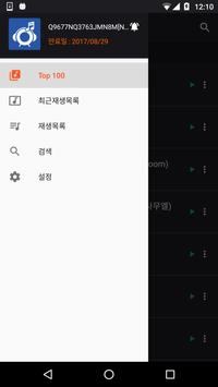 HERO 뮤직플레이어 apk screenshot