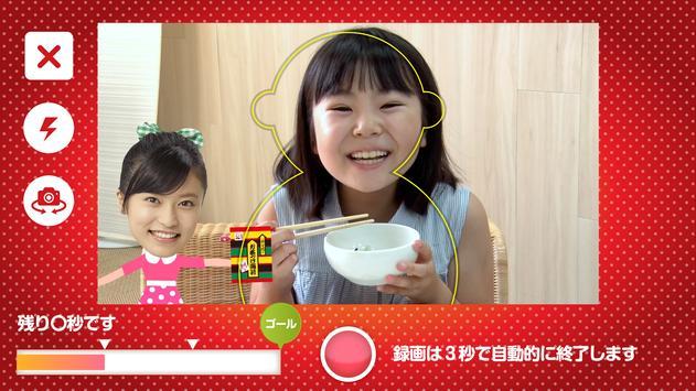永谷園Cha! Cha! とCMメーカー apk screenshot