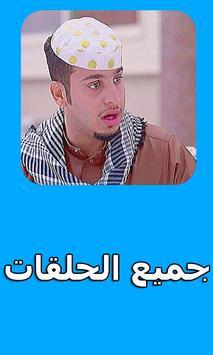 شباب البومب 6 poster