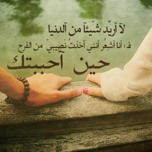 اجمل شعر حب وغزل for Android - APK Download
