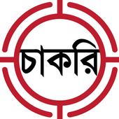 চাকরির খবর icon