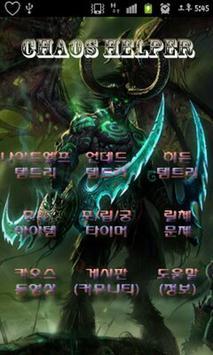 카오스 헬퍼(Chaos Helper) poster