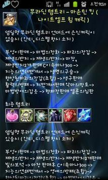 카오스 헬퍼(Chaos Helper) apk screenshot