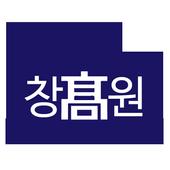 창원고등학교 총동창회 icon