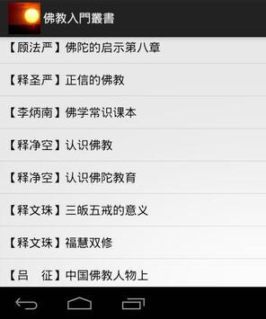 佛教入門叢書 screenshot 1