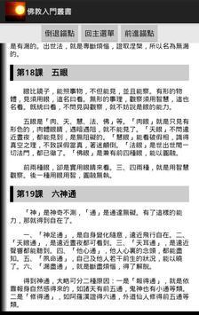 佛教入門叢書 screenshot 2