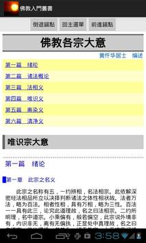 佛教入門叢書 screenshot 4