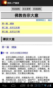 佛教入門叢書 screenshot 5