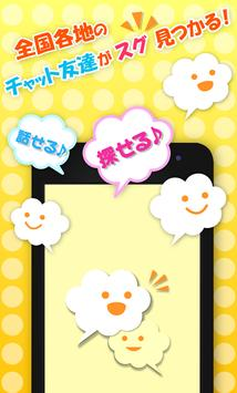 チャットで話せる友達探しアプリはチャッパナ apk screenshot