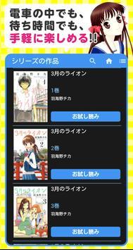 白泉社 お試し読み apk screenshot