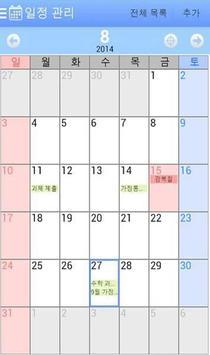 파워에듀TD - 시간표 / 일정관리 poster