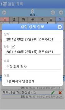 파워에듀TD - 시간표 / 일정관리 screenshot 1