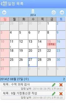 파워에듀TD - 시간표 / 일정관리 screenshot 2