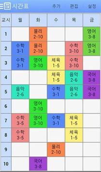 파워에듀TD - 시간표 / 일정관리 screenshot 3