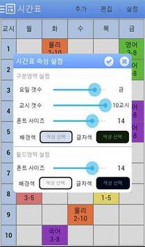 파워에듀TD - 시간표 / 일정관리 screenshot 5