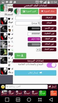 شات الأصدقاء للجوال screenshot 3