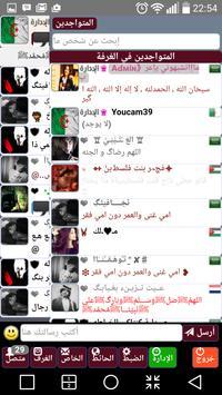 شات الأصدقاء للجوال screenshot 4