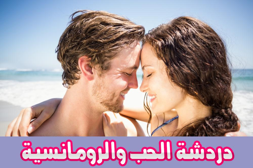شات الحب والرومانسيه