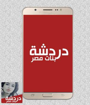 شات مصر apk screenshot