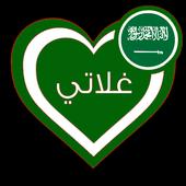 دردشة السعودية _ غلاتي icon