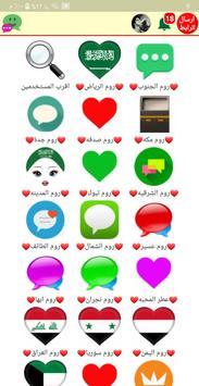 دردشة السعودية _ غلاتي screenshot 1
