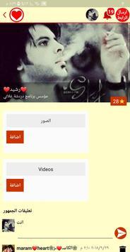 دردشة السعودية _ غلاتي screenshot 2