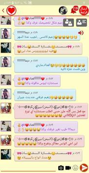 دردشة السعودية _ غلاتي screenshot 3