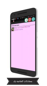 دردشة العراقيين🌹 screenshot 5