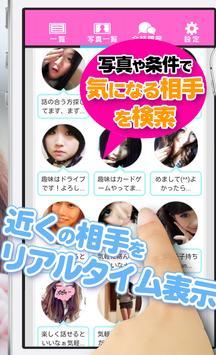 無料フレ友&出会い探しはドキチャ☆ screenshot 1