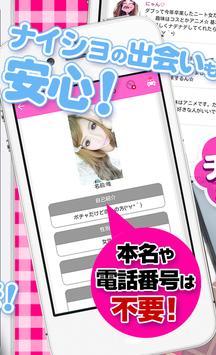 無料フレ友&出会い探しはドキチャ☆ screenshot 2