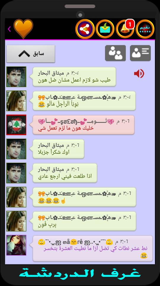 Egypt chatting