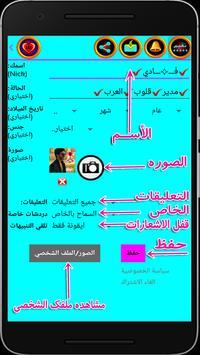 دردشة الجزائر screenshot 3