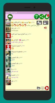 شات العراق - للتواصل apk screenshot