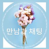 채팅의정석 (Unreleased) icon