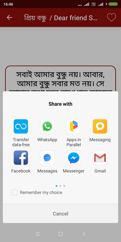 Bangla Status for Whatsapp জনপ্রিয় অবস্থা
