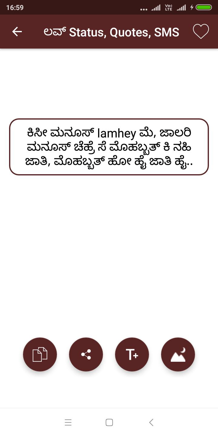 Kannada ಕನನಡ Status Sms Quotes For Whatsapp For